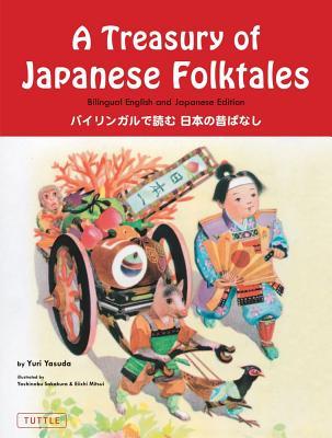 A Treasury of Japanese Folktales By Yasuda, Yuri/ Matsunari, Yumi (TRN)/ Yamaguchi, Yumi (TRN)/ Sakakura, Yoshinobu (ILT)